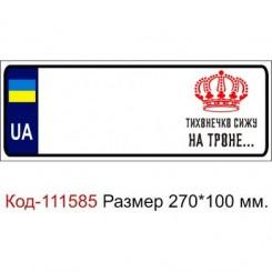 Номер на детскую коляску табличка с именем с принтом Тихонечко сижу на троне