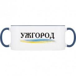 Кружка двокольорова з принтом Ужгород - Moda Print