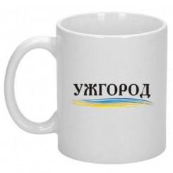 Чашка з принтом Ужгород - Moda Print