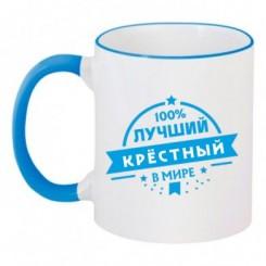 Чашка двухцветная с рисунком 100% Крестный