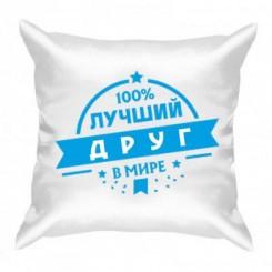 Подушка с рисунком 100% Лучший друг