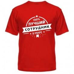 Мужская футболка с рисунком 100% лучший сотрудник - Moda Print