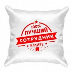 Подушка с рисунком 100% лучший сотрудник - Moda Print