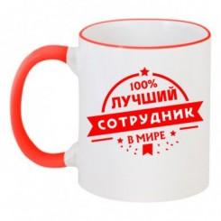 Чашка двухцветная с рисунком 100% лучший сотрудник - Moda Print