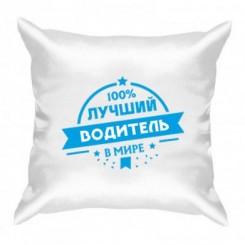 Подушка с рисунком 100% лучший водитель - Moda Print