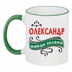Чашка двокольорова з малюнком Олександр завжди правий