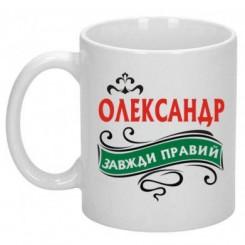 Чашка з малюнком Олександр завжди правий - Moda Print