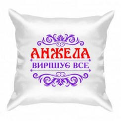 Подушка з малюнком Анжела вирішує все - Moda Print