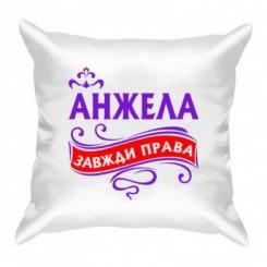 Подушка з малюнком Анжела завжди права