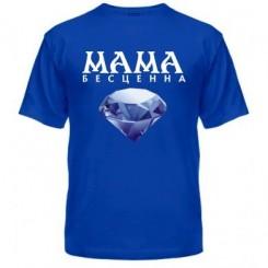 Мужская футболка с рисунком бесценная мама