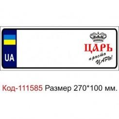 Номер на детскую коляску табличка с именем с рисунком Царь просто Царь