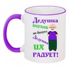 Чашка двухцветная с рисунком Дедушка внуков радует - Moda Print