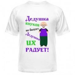 Мужская футболка с рисунком Дедушка внуков радует - Moda Print