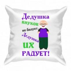 Подушка с рисунком Дедушка внуков радует - Moda Print