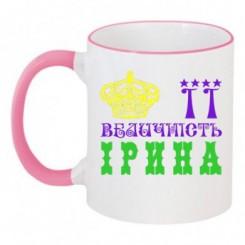 Чашка двокольорова з малюнком її величність Ірина