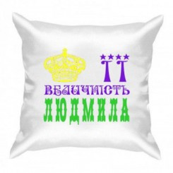 Подушка з малюнком її величність Людмила - Moda Print