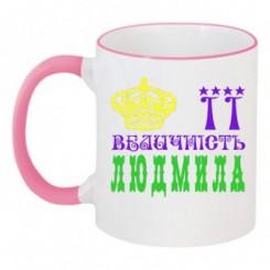 Чашка двокольорова з малюнком її величність Людмила - Moda Print