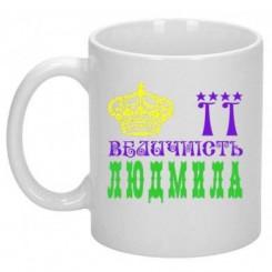 Чашка з малюнком її величність Людмила - Moda Print