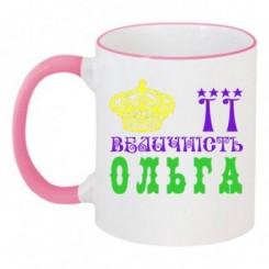 Чашка двухцветная с рисунком ее величество Ольга