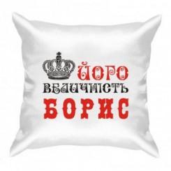 Подушка з малюнком його величність Борис
