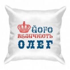 Подушка С рисунком его величество Олег
