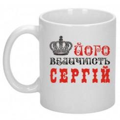 Чашка з малюнком його величність Сергій