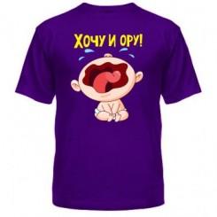 Мужская футболка с рисунком Хочу и ору
