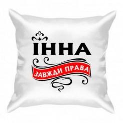 Подушка с рисунком Инна всегда права - Moda Print
