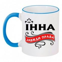 Чашка двухцветная с рисунком Инна всегда права - Moda Print