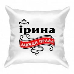 Подушка з малюнком Ірина завжди права - Moda Print