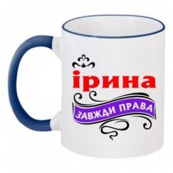 Чашка двокольорова з малюнком Ірина завжди права - Moda Print