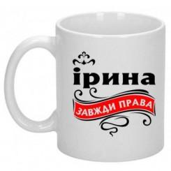 Чашка з малюнком Ірина завжди права - Moda Print