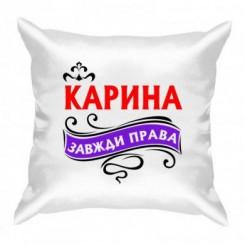 Подушка с рисунком Карина всегда права - Moda Print