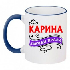 Чашка двухцветная с рисунком Карина всегда права - Moda Print