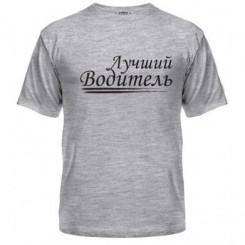Мужская футболка с рисунком Кращий Водитель - Moda Print