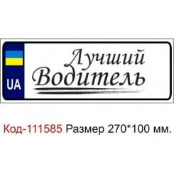 Номер на детскую коляску табличка с именем с рисунком Кращий Водитель - Moda Print