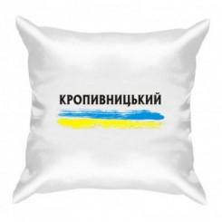 """Подушка з малюнком """"Кропивницький"""" - Moda Print"""