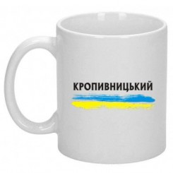 """Чашка з малюнком """"Кропивницький"""" - Moda Print"""