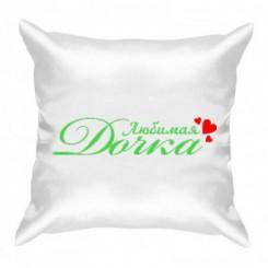 Подушка с рисунком Любимая дочка - Moda Print