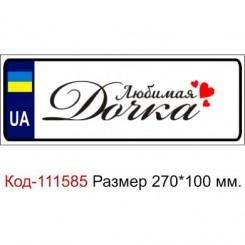 Номер на детскую коляску табличка с именем с рисунком Любимая дочка