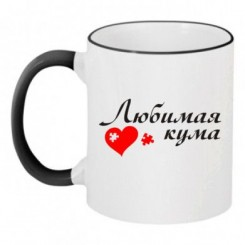 Чашка двухцветная с рисунком Любимая кума