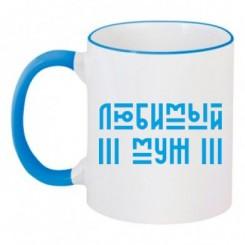 Чашка двокольорова з малюнком Коханий чоловік