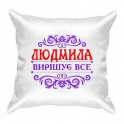 Подушка з малюнком Людмила вирішує все - Moda Print