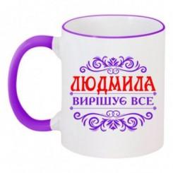 Чашка двокольорова з малюнком Людмила вирішує все