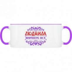 Кружка двокольорова з малюнком Людмила вирішує все - Moda Print