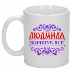 Чашка з малюнком Людмила вирішує все - Moda Print