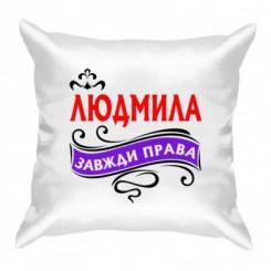 Подушка з малюнком Людмила завжди права - Moda Print
