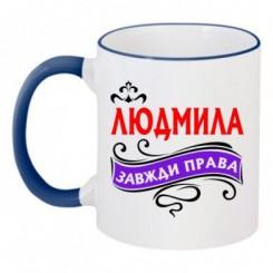 Чашка двокольорова з малюнком Людмила завжди права - Moda Print