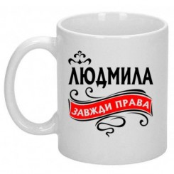 Чашка з малюнком Людмила завжди права - Moda Print