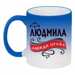 Кружка-хамелеон з малюнком Людмила завжди права - Moda Print